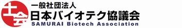 日本バイオテク協議会